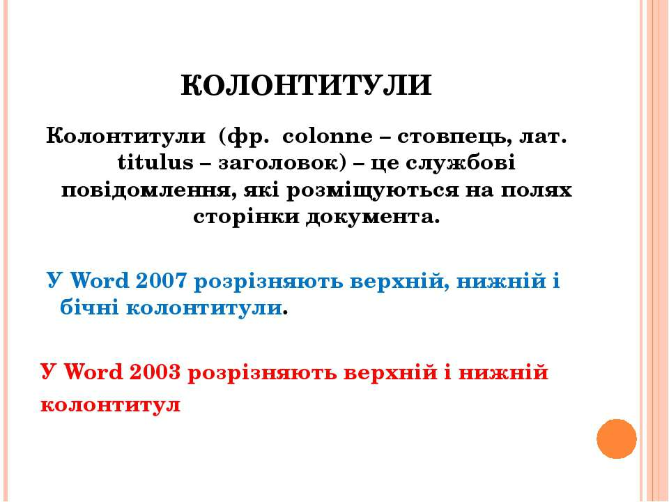КОЛОНТИТУЛИ Колонтитули (фр. сolonne – стовпець, лат. titulus – заголовок) – ...