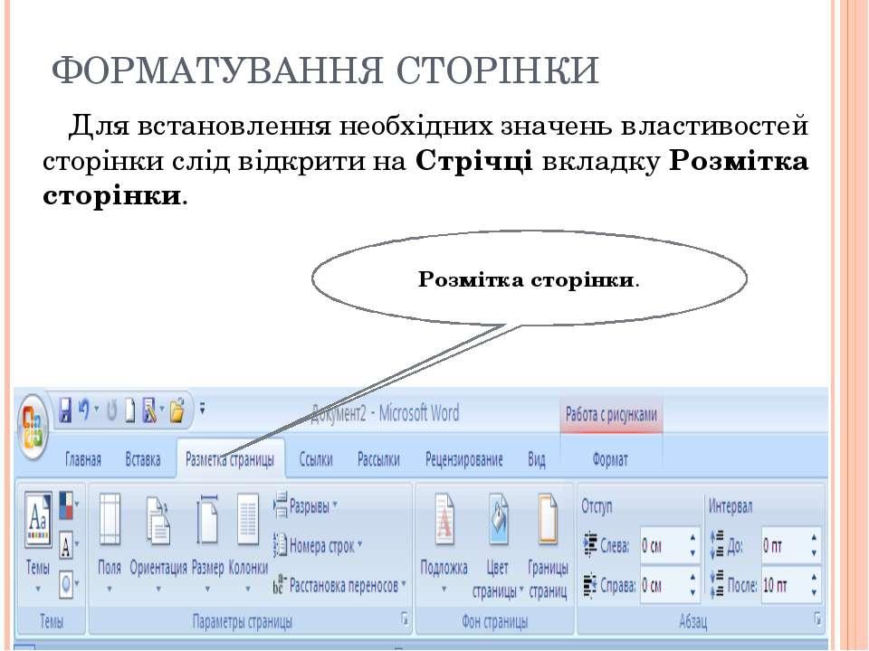 ФОРМАТУВАННЯ СТОРІНКИ Для встановлення необхідних значень властивостей сторін...