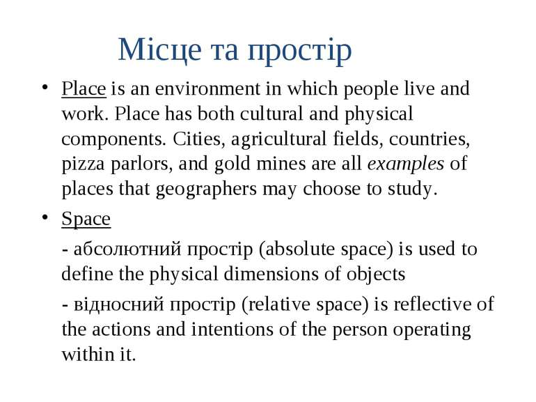 Місце та простір Place is an environment in which people live and work. Place...