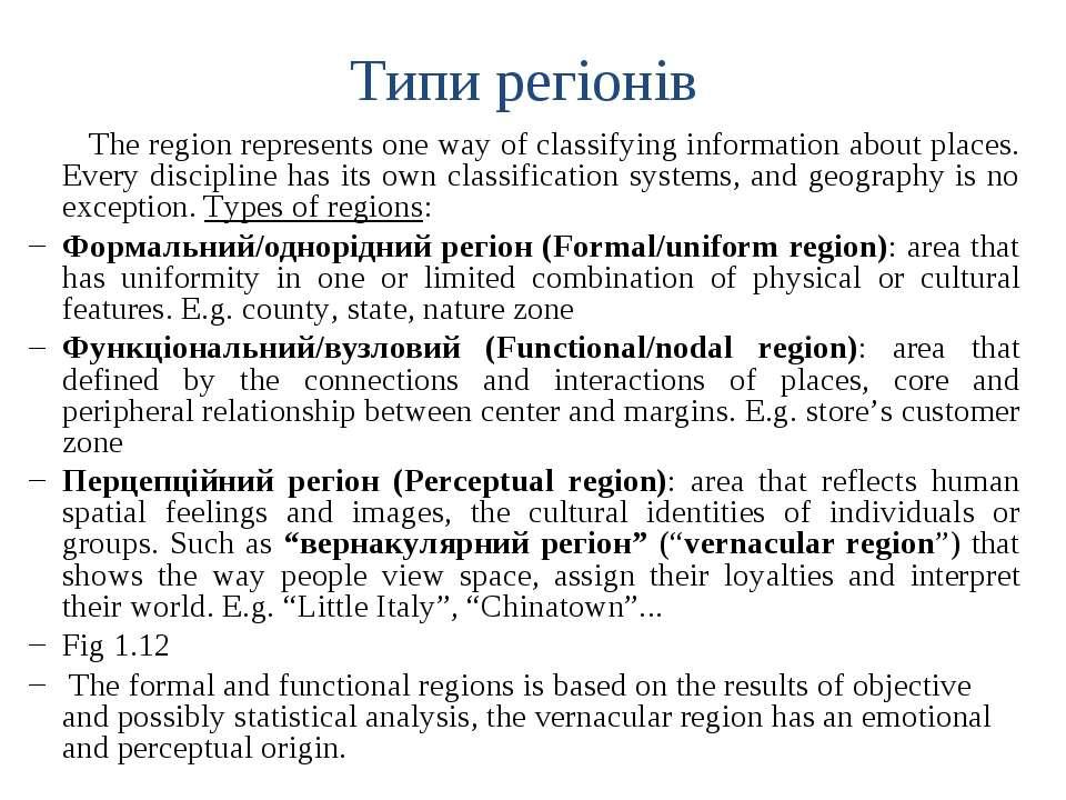 Типи регіонів The region represents one way of classifying information about ...