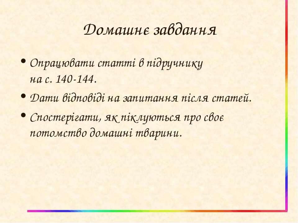 Домашнє завдання Опрацювати статті в підручнику на с. 140-144. Дати відповіді...