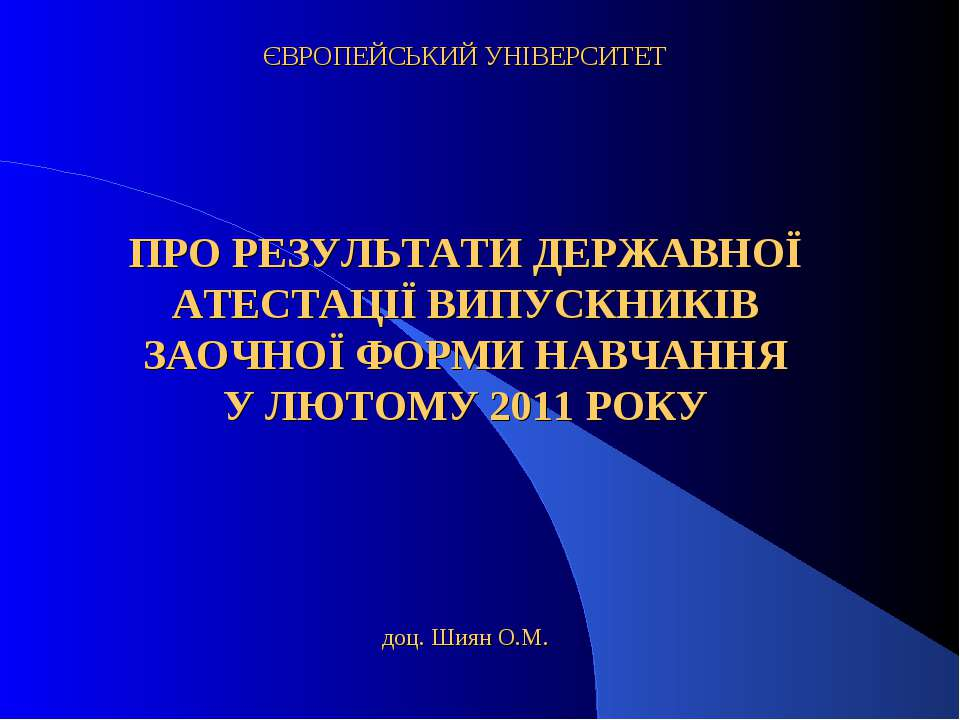 ЄВРОПЕЙСЬКИЙ УНІВЕРСИТЕТ ПРО РЕЗУЛЬТАТИ ДЕРЖАВНОЇ АТЕСТАЦІЇ ВИПУСКНИКІВ ЗАОЧН...
