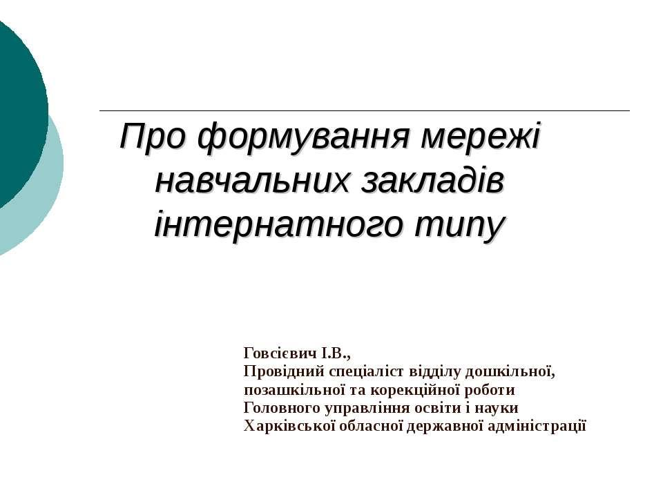 Про формування мережі навчальних закладів інтернатного типу Говсієвич І.В., П...