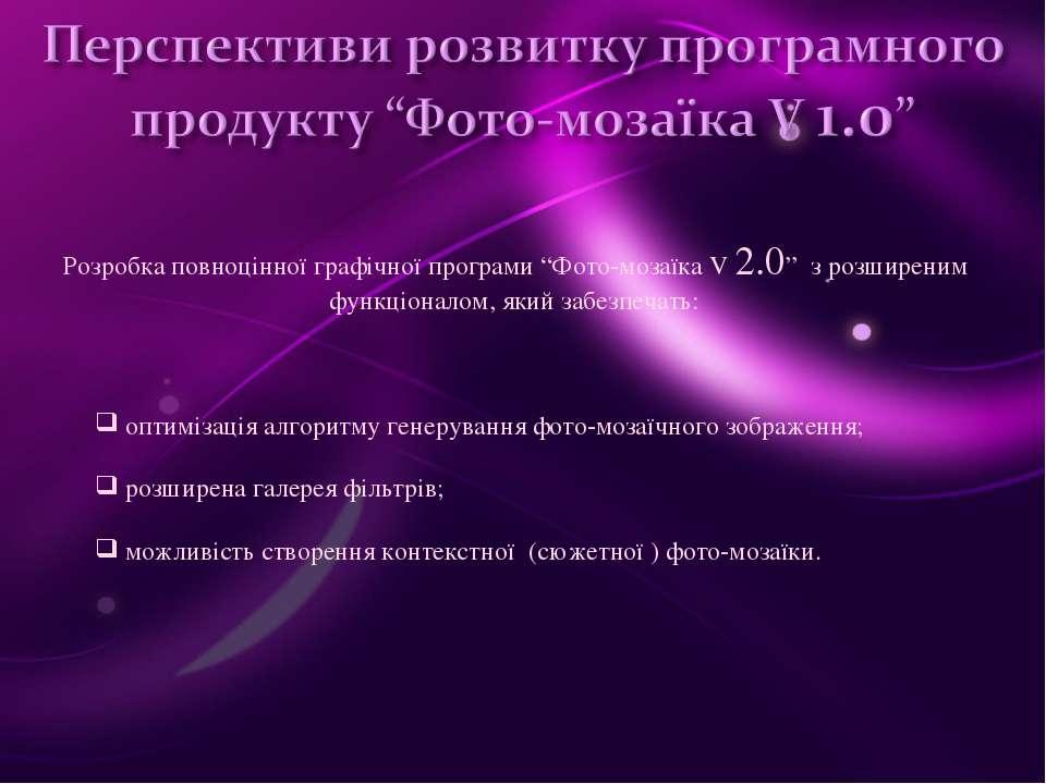 """Розробка повноцінної графічної програми """"Фото-мозаїка V 2.0"""" з розширеним фун..."""