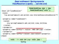Деякі особливості Spring-проектів. ViewResolver (з файлу . . .-servlet.xml) ....
