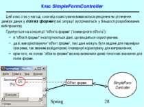 Клас SimpleFormController Цей клас стає у нагоді, коли від користувача вимага...