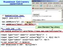 Модифікація Calc1-проекту (проектCalc2) // SumController.java import java.uti...