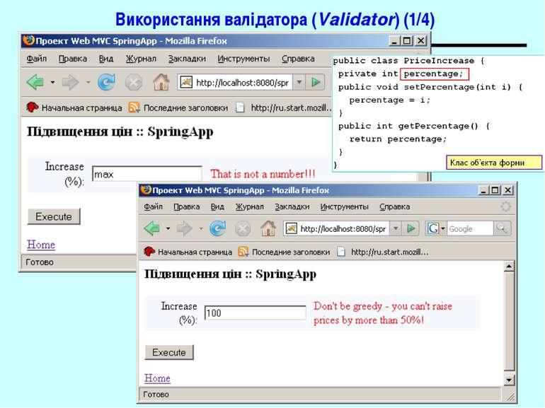 Використання валідатора (Validator) (1/4) Spring
