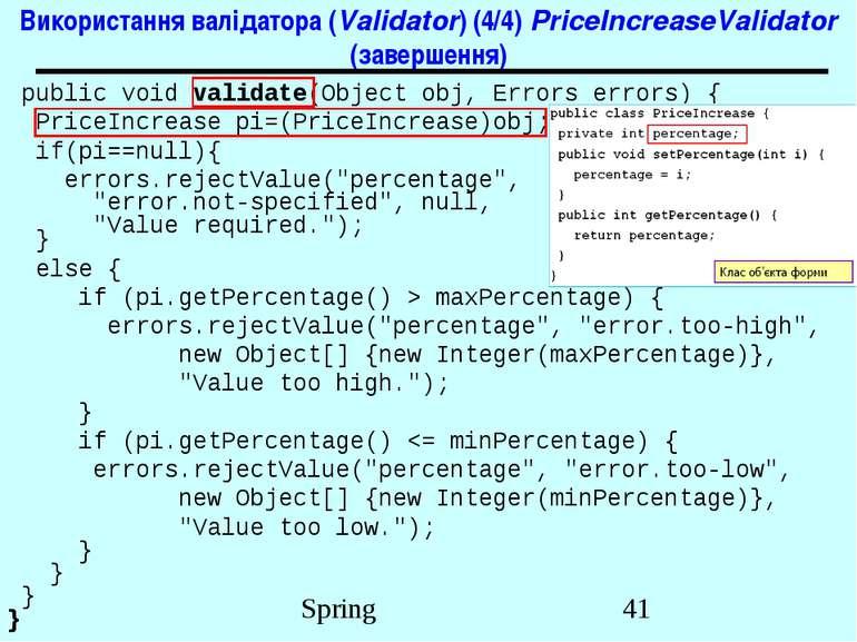Використання валідатора (Validator) (4/4) PriceIncreaseValidator (завершення)...