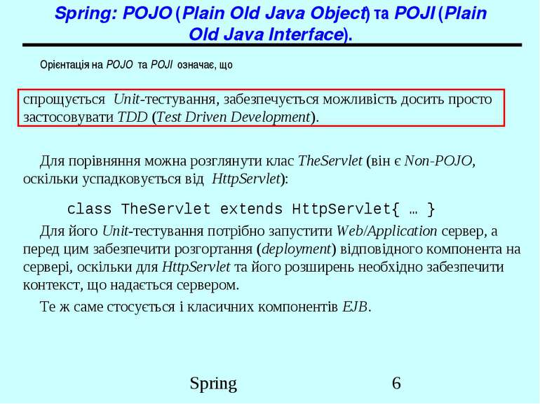 Spring: POJO (Plain Old Java Object) та POJI (Plain Old Java Interface). Оріє...