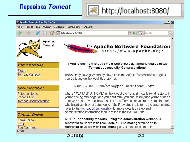 Перевірка Tomcat Spring