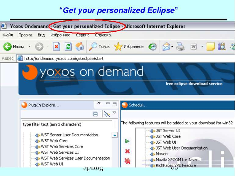 """Get your personalized Eclipse"" Spring"