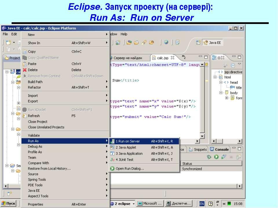 Eclipse. Запуск проекту (на сервері): Run As: Run on Server Spring