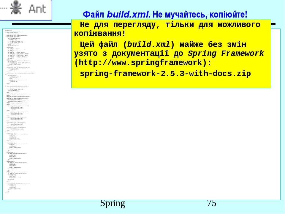 Файл build.xml. Не мучайтесь, копіюйте! DROP TABLE products; SELECT * FROM pr...