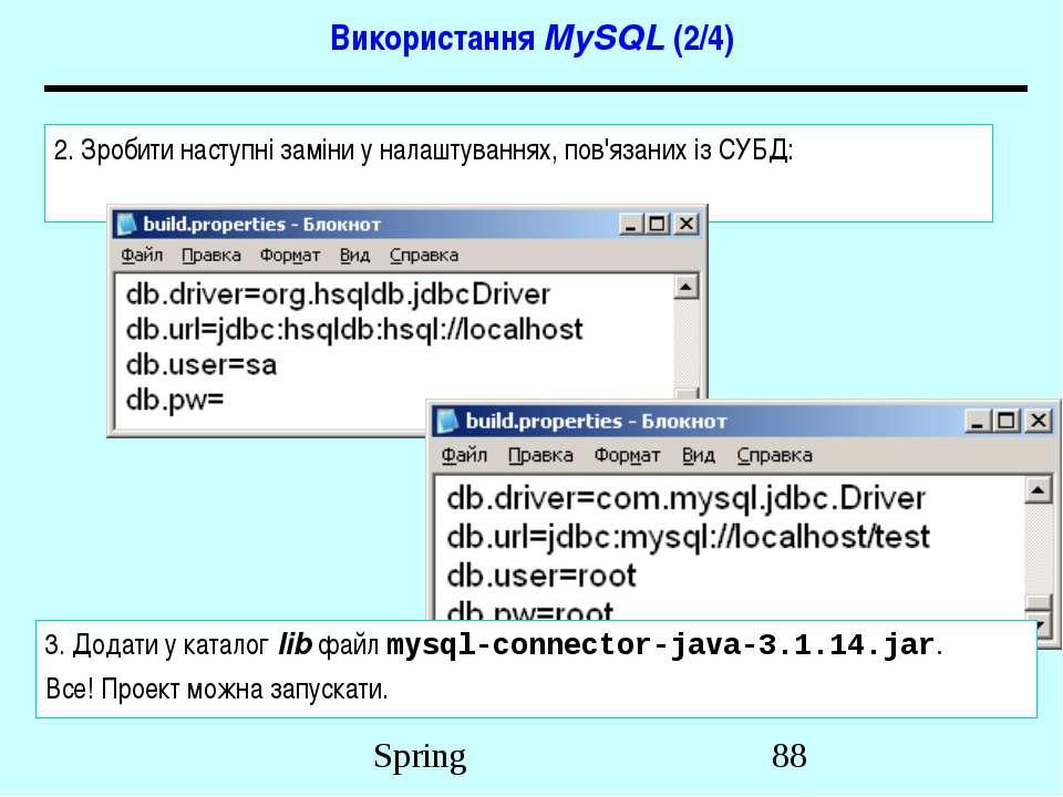 Використання MySQL (2/4) 2. Зробити наступні заміни у налаштуваннях, пов'язан...