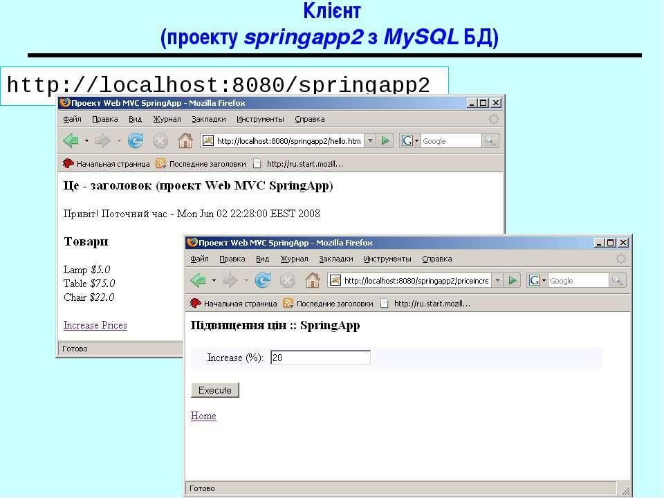 Клієнт (проекту springapp2 з MySQL БД) http://localhost:8080/springapp2 Spring