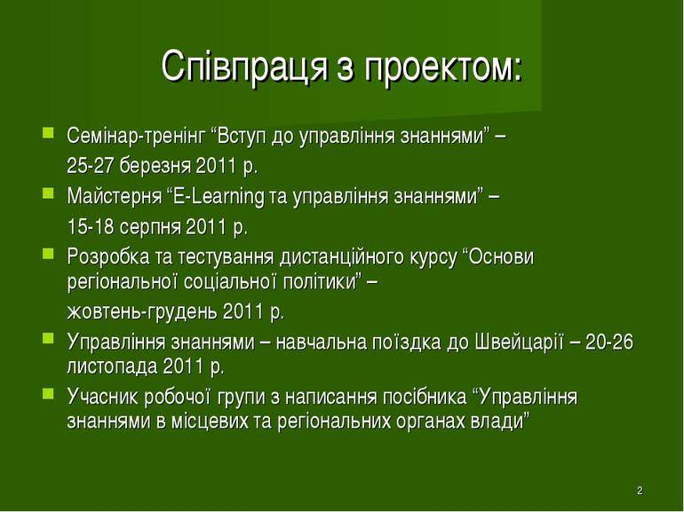 """* Співпраця з проектом: Семінар-тренінг """"Вступ до управління знаннями"""" – 25-2..."""