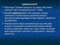 """""""рефлексологія"""" В.Бехтерєв """"Основні принципи так званої об'єктивної психологі..."""
