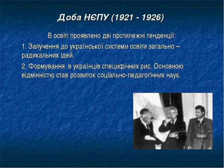 Доба НЄПУ (1921 - 1926) В освіті проявлено дві протилежні тенденції: 1. Залуч...