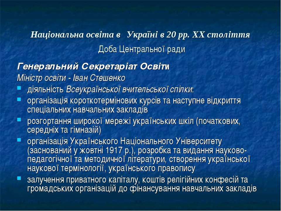 Національна освіта в Україні в 20 рр. ХХ століття Доба Центральної ради Генер...