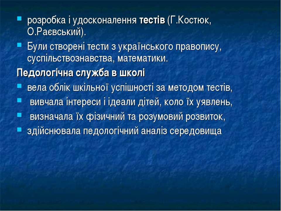 розробка і удосконалення тестів (Г.Костюк, О.Раєвський). Були створені тести ...