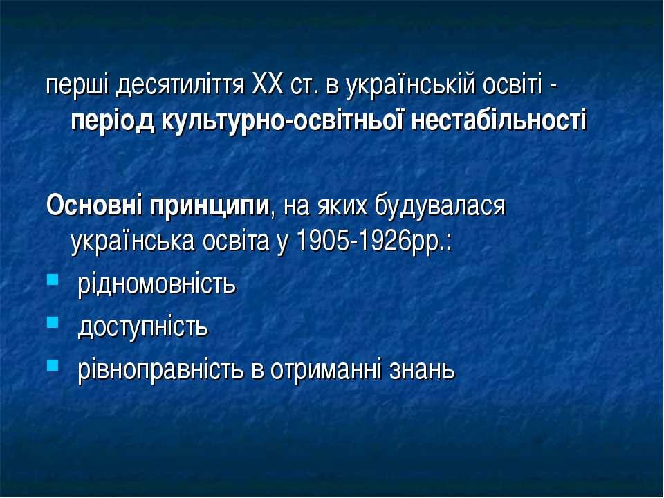 перші десятиліття ХХ ст. в українській освіті - період культурно-освітньої не...