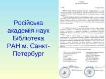 Російська академія наук Бібліотека РАН м. Санкт-Петербург