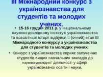 ІІІ Міжнародний конкурс з українознавства для студентів та молодих учених. 15...