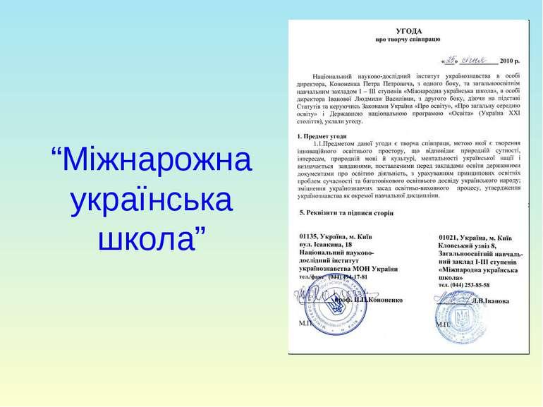 """""""Міжнарожна українська школа"""""""