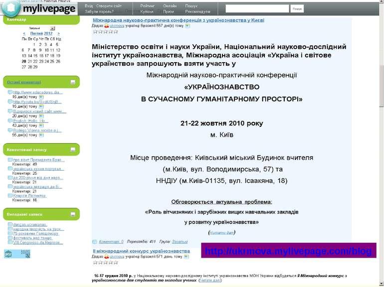 http://ukrmova.mylivepage.com/blog