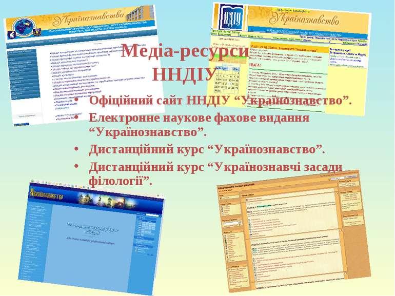 """Медіа-ресурси ННДІУ Офіційний сайт ННДІУ """"Українознавство"""". Електронне науков..."""