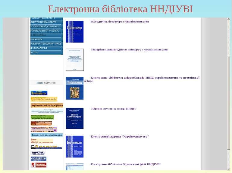 Електронна бібліотека ННДІУВІ