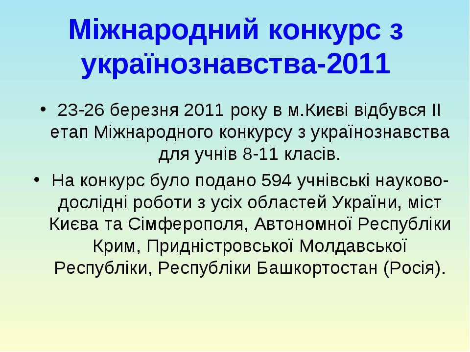 Міжнародний конкурс з українознавства-2011 23-26 березня 2011 рокув м.Києві ...