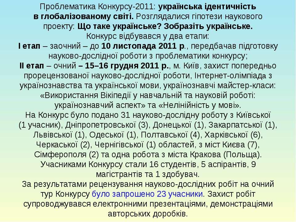Проблематика Конкурсу-2011:українська ідентичність вглобалізованому світі. ...