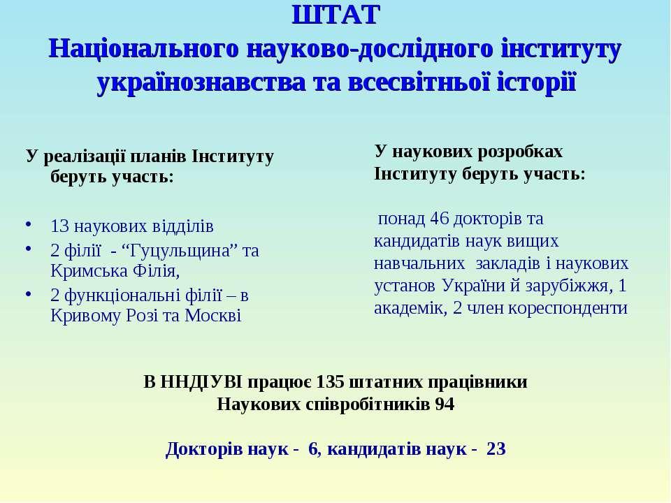 ШТАТ Національного науково-дослідного інституту українознавства та всесвітньо...