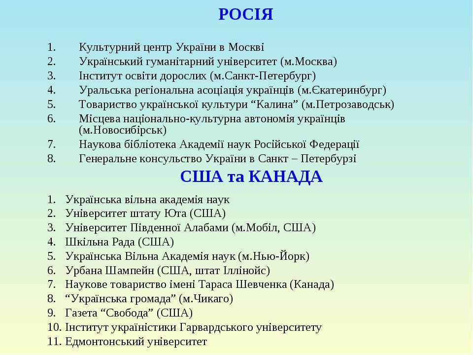 Культурний центр України в Москві Український гуманітарний університет (м.Мос...