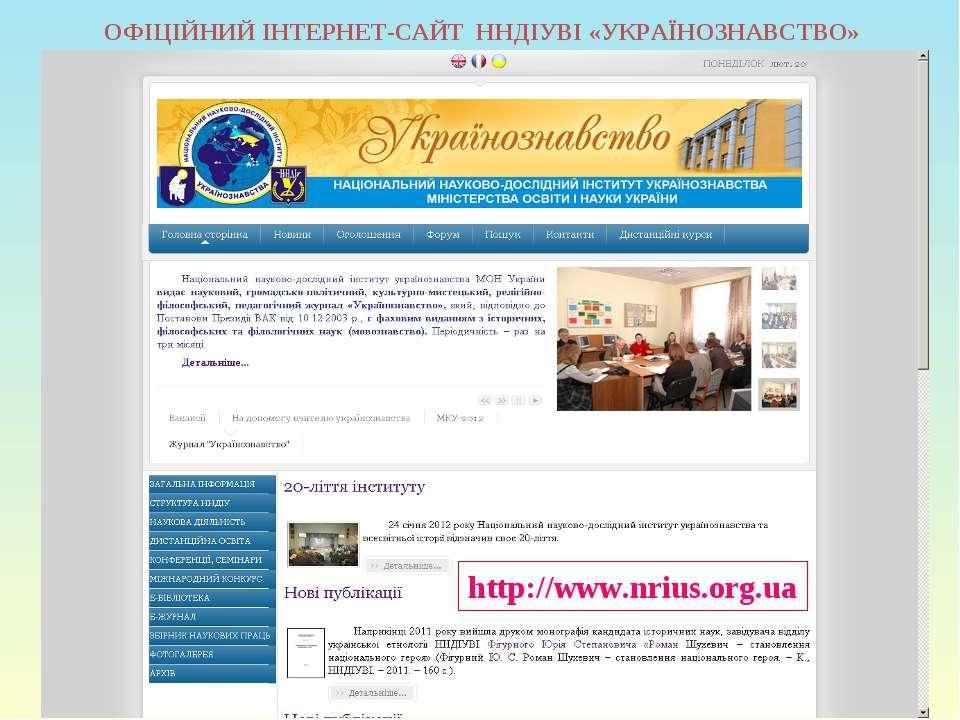 ОФІЦІЙНИЙ ІНТЕРНЕТ-САЙТ ННДІУВІ «УКРАЇНОЗНАВСТВО» http://www.nrius.org.ua