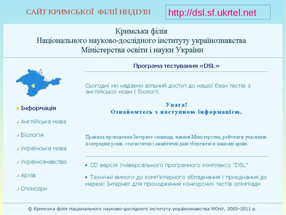 САЙТ КРИМСЬКОЇ ФІЛІЇ ННДІУВІ http://dsl.sf.ukrtel.net