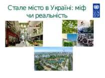 Стале місто в Україні: міф чи реальність