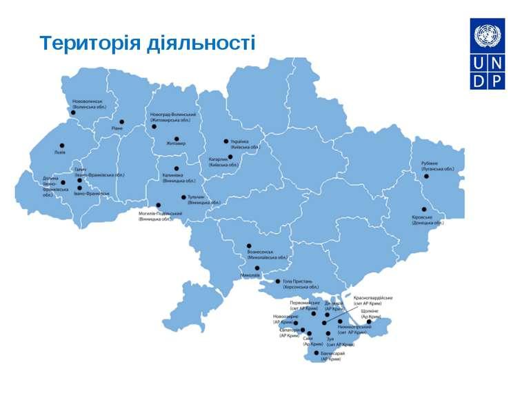 Територія діяльності