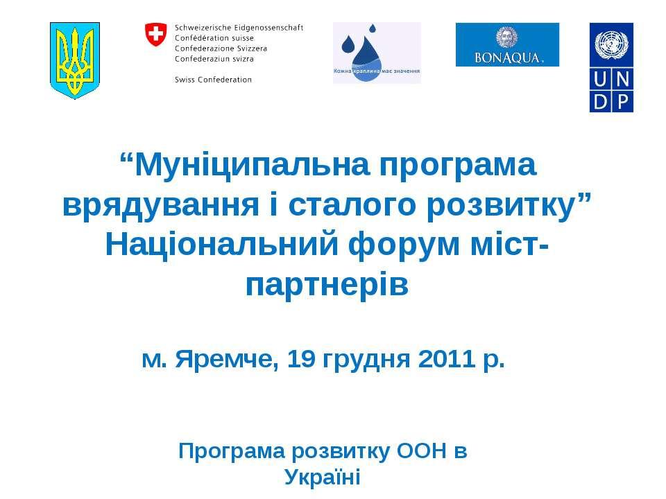 """""""Муніципальна програма врядування і сталого розвитку"""" Національний форум міст..."""