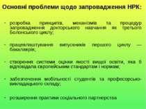 Основні проблеми щодо запровадження НРК: розробка принципів, механізмів та пр...