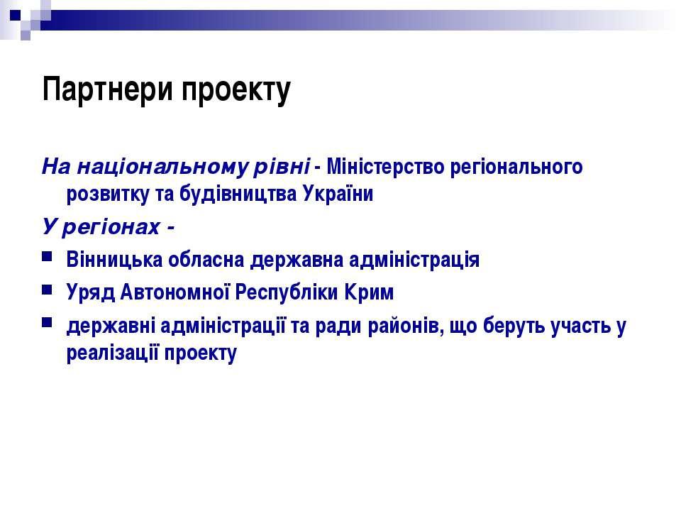Партнери проекту На національному рівні - Міністерство регіонального розвитку...