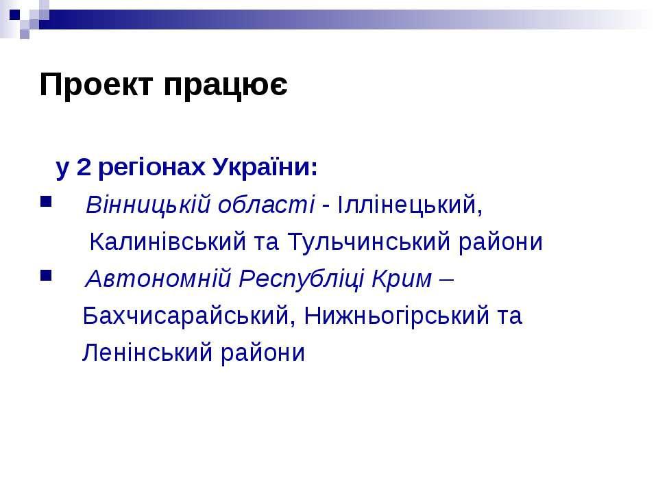 Проект працює у 2 регіонах України: Вінницькій області - Іллінецький, Калинів...