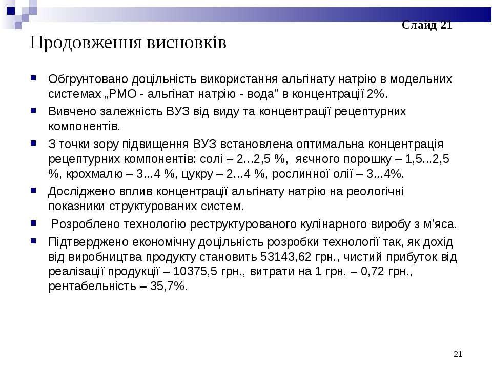 Продовження висновків Обгрунтовано доцільність використання альгінату натрію ...