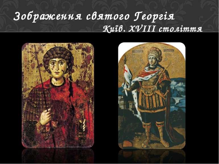 Зображення святого Георгія Київ. XVIII століття