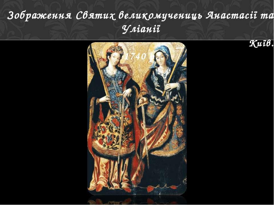 Зображення Святих великомучениць Анастасії та Уліанії Київ. 1740 р.