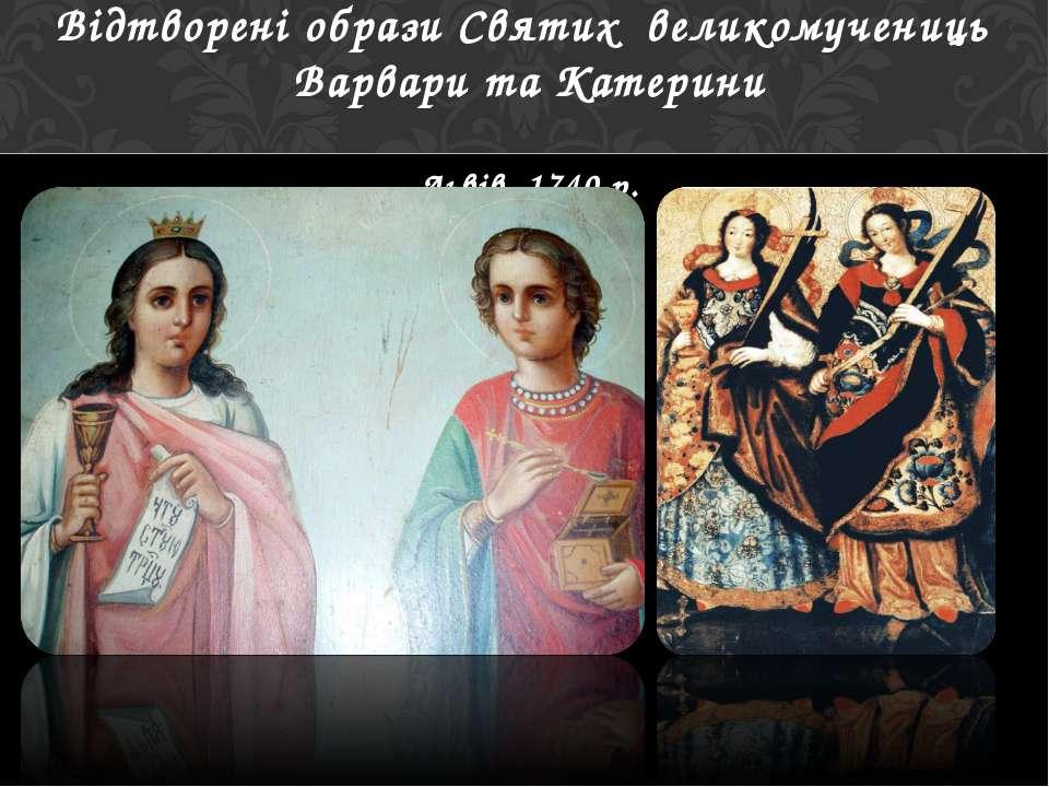 Відтворені образи Святих великомучениць Варвари та Катерини Львів. 1740 р.
