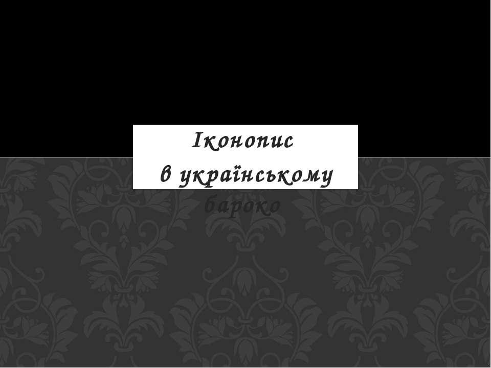 Іконопис в українському бароко