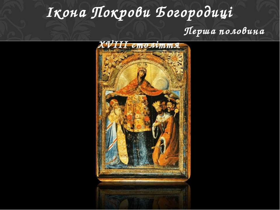 Ікона Покрови Богородиці Перша половина XVIII століття